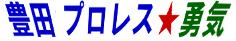 豊田プロレス☆勇気